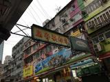 香港如心海景酒店暨会议中心