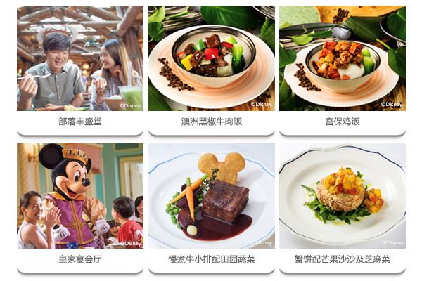 上海迪士尼乐园奇食妙享指南