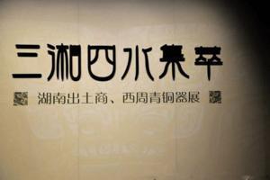 【我是达人】三湘四水集萃:湖南出土商、西周青铜器展(上)