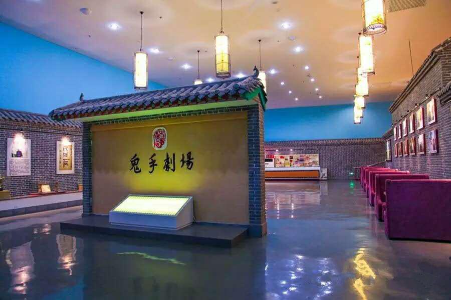 吴桥杂技大世界鬼手剧场