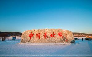 【我是达人】一路向北,去漠河寻找最初的梦想