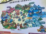 皇家海洋乐园