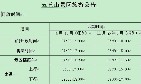 太原周边云丘山游玩攻略(门票 开放时间 地址 交通)