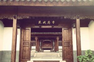 【我是达人】南京江宁织造博物馆|遥想古今