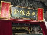 台州仙居皤滩古镇