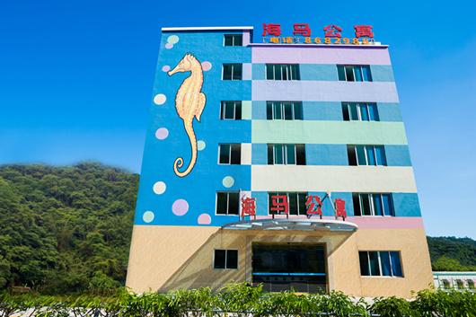 珠海海马公寓