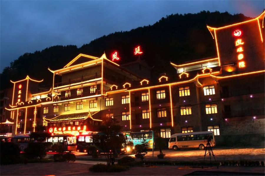 凤凰凤廷国际大酒店