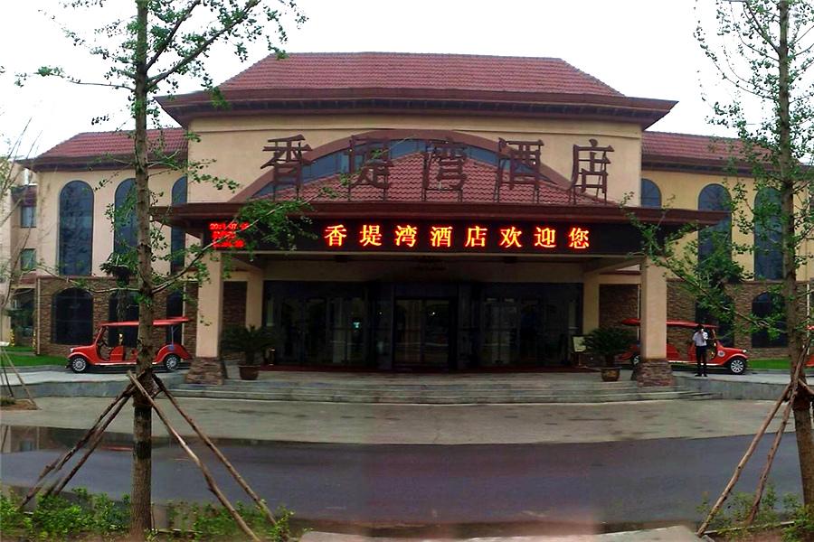 郑州香堤湾酒店