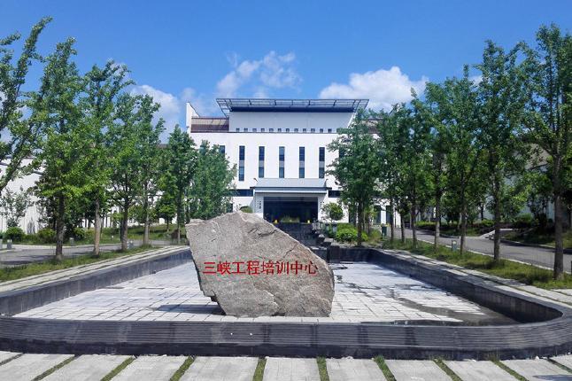 宜昌三峡工程培训中心