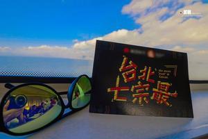 """【我是达人】飞越台湾海峡,五天四夜嗨翻""""最台北"""""""
