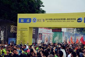 Xi游利川暨2017中国山地马拉松利川站圆满落幕