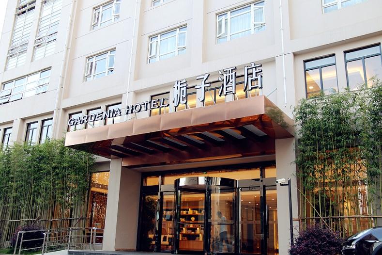 上海栀子酒店(康沈店)