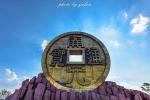 【我是达人】桂阳行摄,参观世界上最大的铜钱雕塑