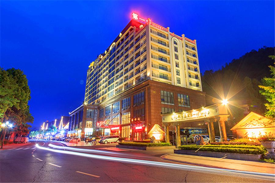 花水湾第一村森林温泉酒店