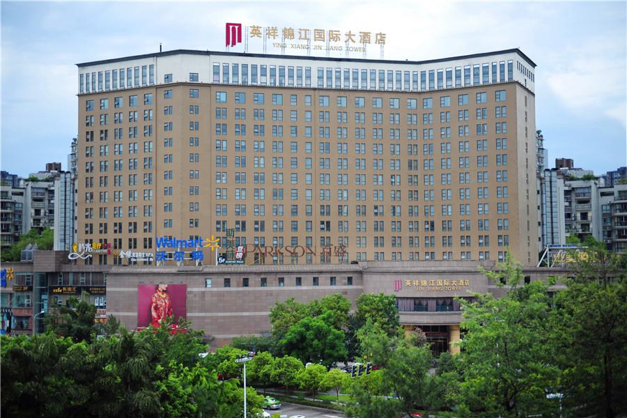 自贡英祥锦江国际大酒店
