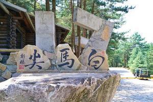 【日本红叶狩】挺进大别山,在1777米海拔放飞自我