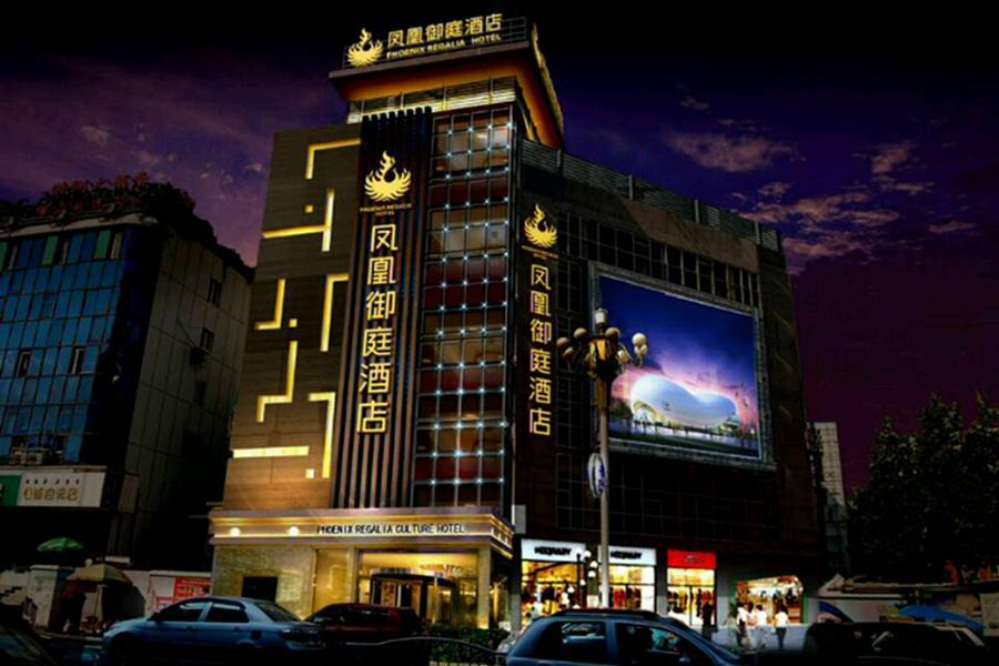 凤凰御庭酒店连锁(西昌月城广场店)