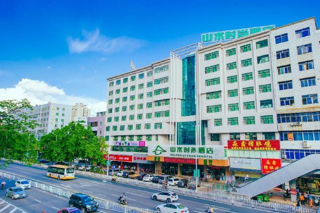 山水时尚酒店(肇庆牌坊公园店)(原端州路店)