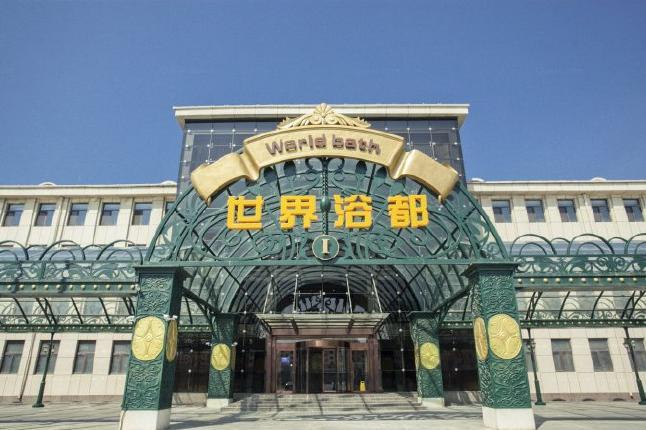 瓦房店香洲田园城世界浴都