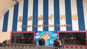 上海马戏城【欢乐马戏】