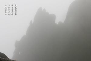 【我是达人】穿着高跟鞋,雨中爬黄山是一种怎样的体验