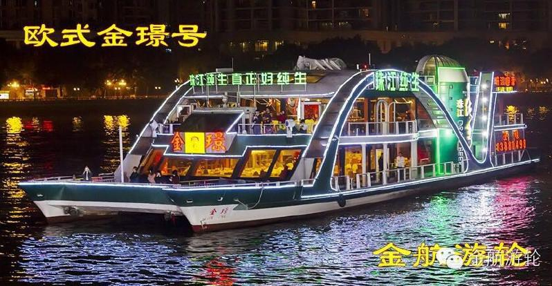 珠江夜游(大沙头诗词)金号大全攻略令花游轮飞花码头图片