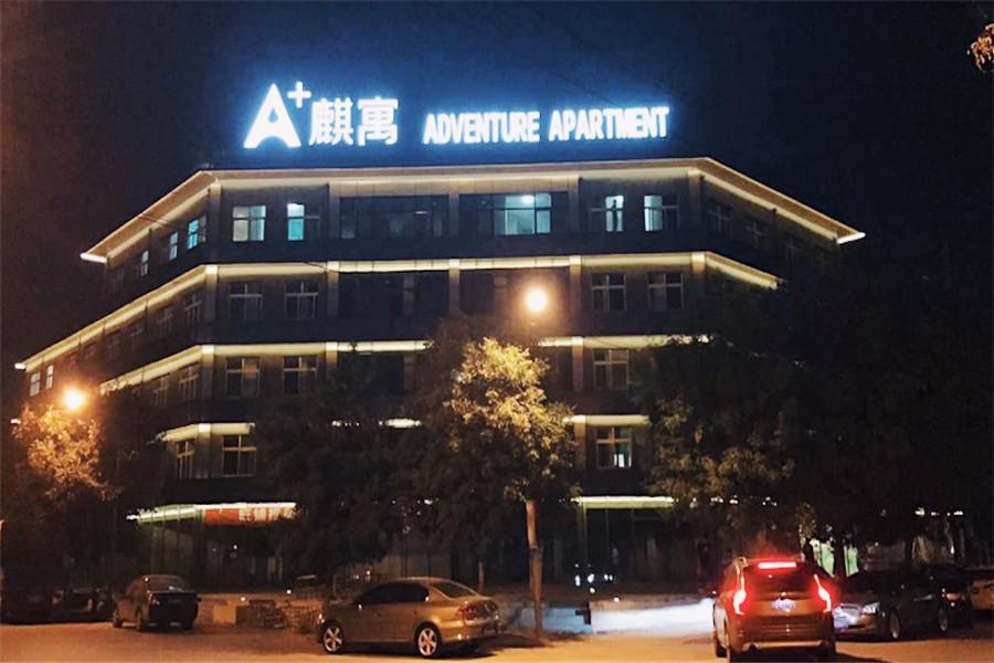 北京A+麒寓酒店