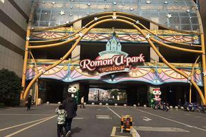 罗蒙环球乐园一日游