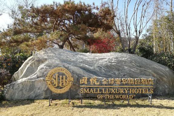 徐州回悦全球奢华精品酒店