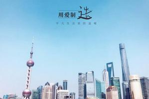 【暖冬双旦礼】何必远方,周末爱在上海闲溜达!