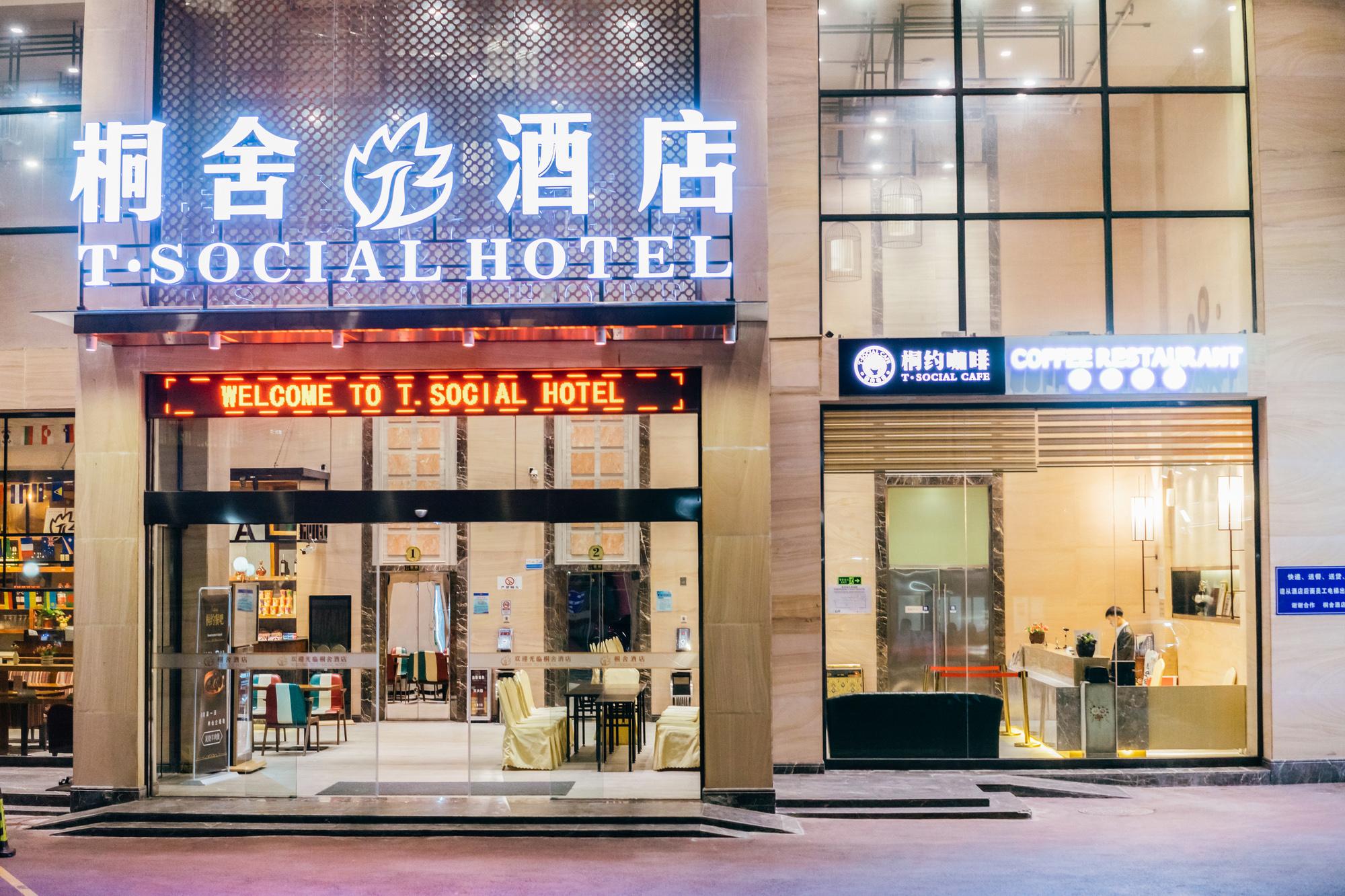 广州桐舍精品酒店(广州火车站店)