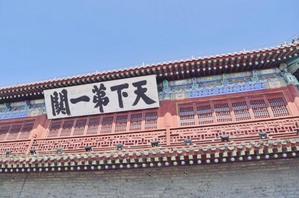 【暖冬双旦礼】在秦皇岛,品味山海关的雄伟壮观