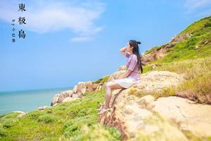 【我是达人】【东极岛的夏天】与你相遇,后会无期