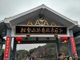 宁波招宝山风景区