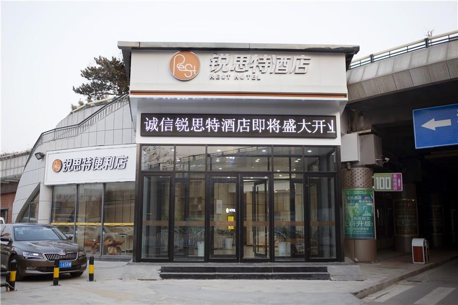 銳思特酒店(泰安高鐵站店)