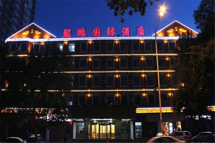 承德鲲鹏国际酒店