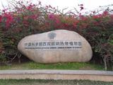 中国科学院热带植物园