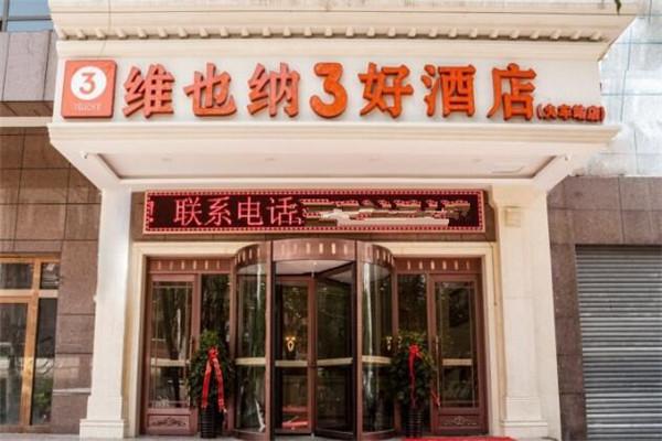 維也納3好酒店(西寧火車站店)