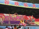 九龙山花仙谷