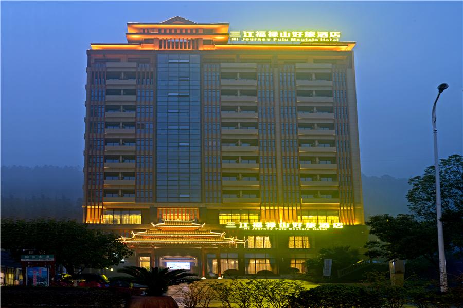 三江福禄山好旅酒店