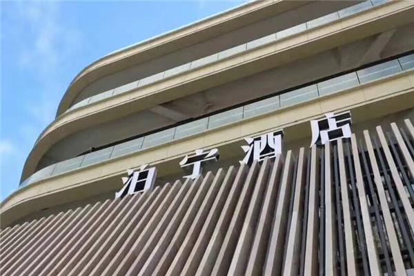 舟山泊宁普陀海景酒店(杉杉普陀天地)