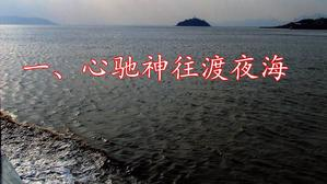 【我是达人】祈福普陀山