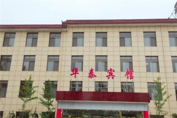 渭南华阴华泰宾馆