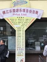 2017锦江乐园游记