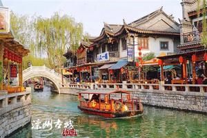 【我是达人】游船逛街看民俗从来不知唐山还有滦州古城这么好玩的地方