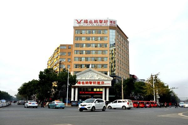 维也纳智好酒店(安陆恒坤店)(原恒坤大酒店)