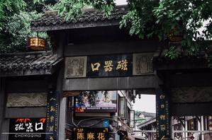 【山城重庆】大培毛毛带你逛吃重庆重返校园敬岁月敬青春