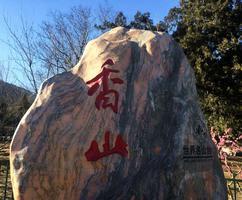 【卡赫旅途无止净】香山公园休闲游