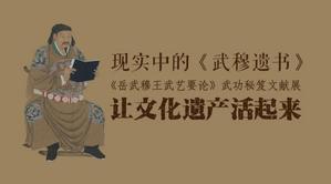 【我是达人】杭州岳庙南枝巢——一部《武穆遗书》揭秘岳家军常胜之道