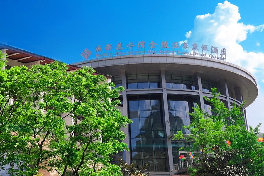 成都花水湾金陵酒店